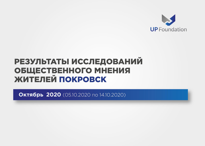 Местные выборы: Общественное мнение жителей Покровска и Мирнограда, фото-5